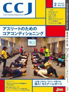 日本コアコンディショニング協会協会誌「コアコンディショニングジャーナル」2016年2月号表紙