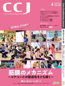 日本コアコンディショニング協会協会誌「コアコンディショニングジャーナル」2018年4月号表紙