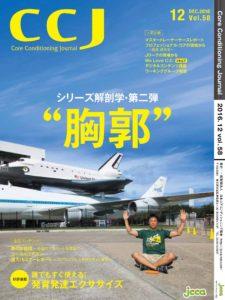 日本コアコンディショニング協会協会誌「コアコンディショニングジャーナル」2016年12月号表紙