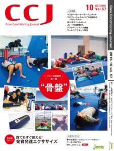日本コアコンディショニング協会協会誌「コアコンディショニングジャーナル」2016年10月号表紙